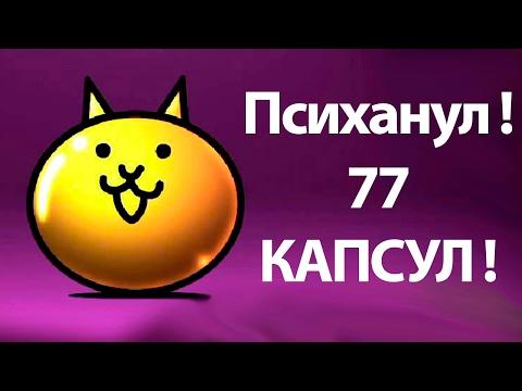 Психанул ! Открываем 77 капсул ! ( Battle Cats )