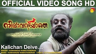 Kalichan Deive Official Song HD | Nilavariyathe