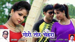 Gori Tor Chehra   गोरी तोर चेहरा   New Nagpuri Song 2017   Bunty & Varsha   Singer- Pawan