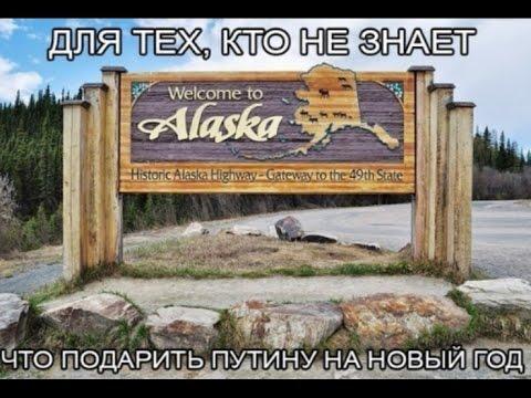 Когда Аляска будет нашей?