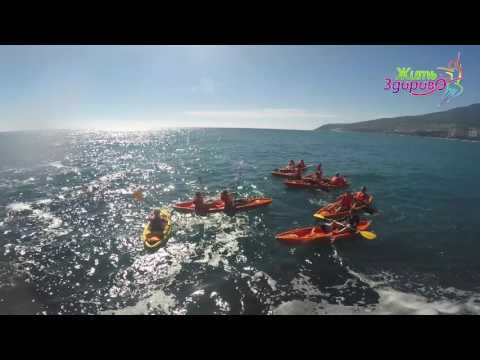 Видео-проект ЖИТЬ ЗДОРОВО 3 сезон: каякинг и SUP серфинг в Крыму. Гурзуф
