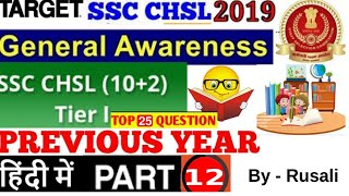 Target SSC CHSL - General Awareness  [Tier- 1 Previous year paper in Hindi ] {Part -12} (By- Rusali)