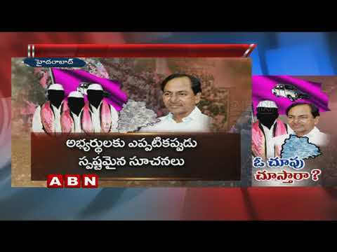 New Tension For TRS Candidates | Special Focus | ABN Telugu