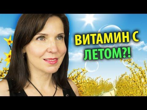 Средства с Витамином С Летом - Можно или нельзя?