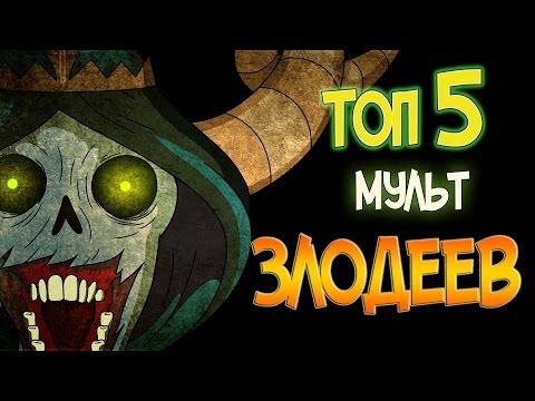 ТОП-5 СОВРЕМЕННЫХ МУЛЬТЗЛОДЕЕВ!