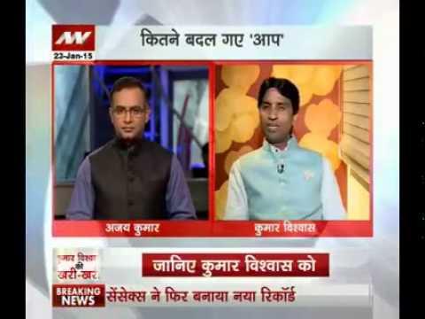 Aam Aadmi Party Arvind Kejrwal & Kumar Vishwas
