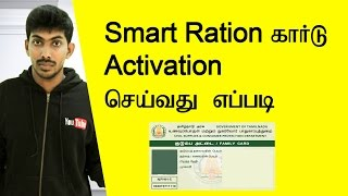 How to activate smart ration card   TTG