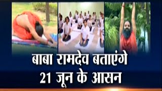 International Yoga Day 2016: Yoga session with Baba Ramdev for Health Benefits