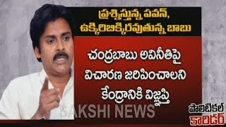 Pawan Questions Chandrababu About Nara Lokesh's Corruption