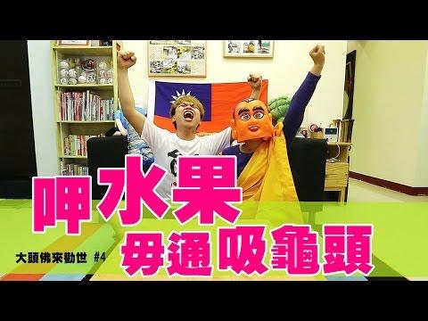 蔡阿嘎X大頭佛來勸世4【呷水果不要吸龜頭】:希望從今台灣一定要更好!