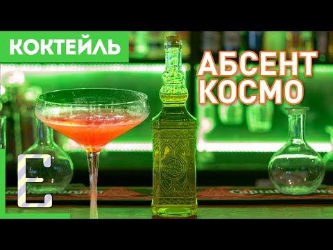 Коктейль Абсент Космо