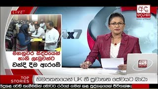 Ada Derana Prime Time News Bulletin 06.55 pm - 2018.03.19