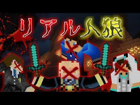【Minecraft】声を失った6人のリアル人狼【カオス】
