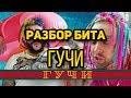 Разбор бита ТИМАТИ Feat ЕГОР КРИД ГУЧИ FLP Битмейкинг FL STUDIO 12 mp3
