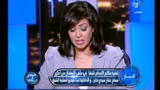 برنامج مصر×يوم|لأول مرة..التليفزيون المصرى يبث مقطع فيديولإعدام قاتل الاطفال بالاسكندرية