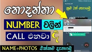 🇱🇰 Track Unknown Number - Name & Photos Details | 2 Secrets Settings | සිංහලෙන් 2019 Sinhala