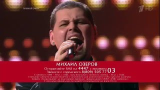 Михаил Озеров - Unchained Melody
