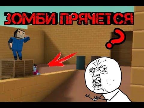 Block Strike/ ЗОМБИ ВЫЖИВАНИЕ !!!