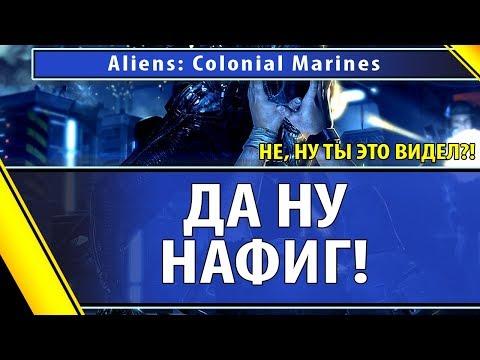 Дичайшие монстры! :( | БоязливоГейминг | Aliens: Colonial Marines