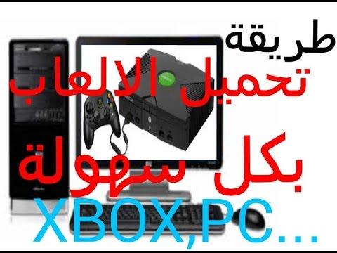 طريقة تحميل العاب xbox قديم و الحاسوب و الكثير من الاجهزة و كيفية حرق  الملف على قرص