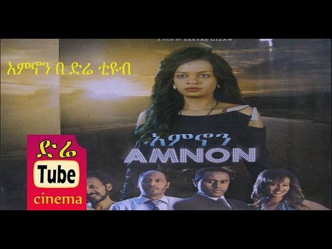 Amnon (አምኖን) Latest Ethiopian Movie from DireTube Cinema