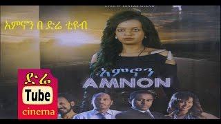 Ethiopian Amharic Movies - Amnon | አምኖን Full Length 2015