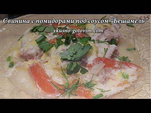 "Свинина с помидорами под соусом ""Бешамель"""