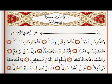 Surah Az Zariyat - Saad Al Ghamdi surah zariyat with Tajweed