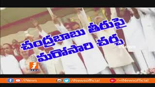 Will Chandrababu Form National Front Aganist BJP? | Spot Light | iNews