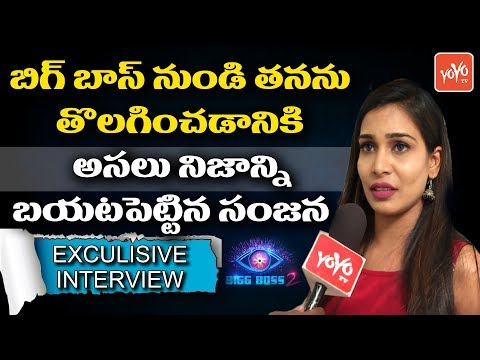 Sanjana Anne Exclusive Interview | Bigg Boss 2 Telugu | Reveals Reason for Elimination | YOYO TV