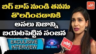 Sanjana Anne Exclusive Interview | Bigg Boss 2 Telugu | Reveals Reason for Elimination