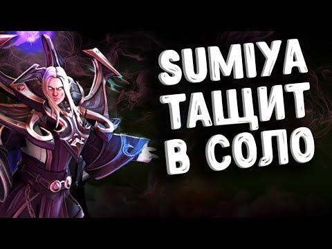 SUMIYA 6К ИГР НА ИНВОКЕРЕ - SUMIYA INVOKER SOLO GAME DOTA 2
