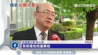 裁罰57億導火線 美商告兆豐助「吳男脫產」