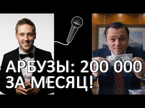 Оптовый бизнес. 200 000 рублей за месяц на арбузах! А ты готов попробовать? Артём Бахтин