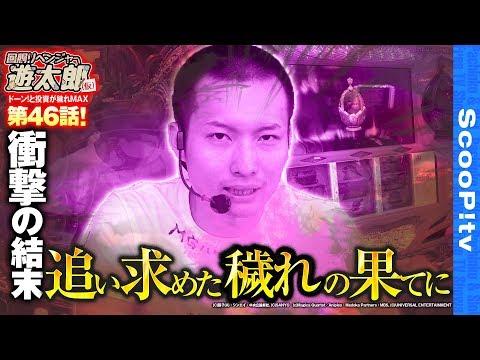 回胴リベンジャー遊太郎