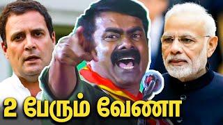 மோடி - ராகுலை கிழித்த சீமான் : Seeman Angry Speech About Lok Sabha Elections 2019