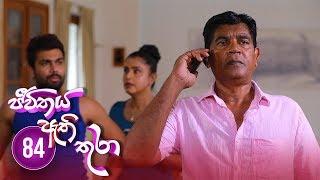Jeevithaya Athi Thura | Episode 84 - (2019-09-09) | ITN