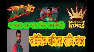 Tamim's batting collision in county Rajshahi dropped Shabbir / bangladesh cricket news 2017