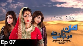Man Mar Jaye Na Episode 7