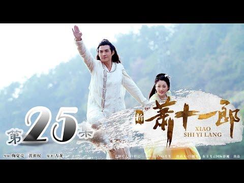陸劇-新蕭十一郎-EP 25