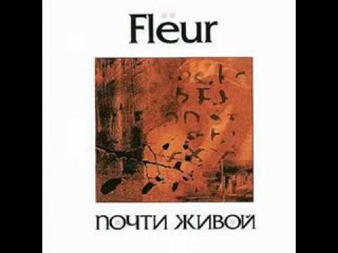 Fleur - Fleur - Сердце мира