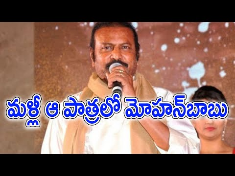 Mohan Babu Is Going To Play The Villain Role In Suriya's Film | Filmibeat Telugu