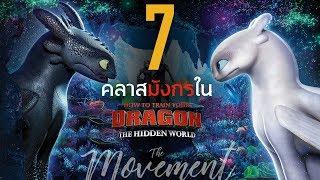 ทำความรู้จัก มังกรทั้ง7 คลาส ใน How to Train Your Dragon 3 l The Movement l ton