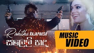 Rohitha Rajapaksa -  (Saleli Hada)