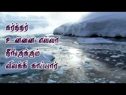 Tamil Christian Song 2013 Awesome One video