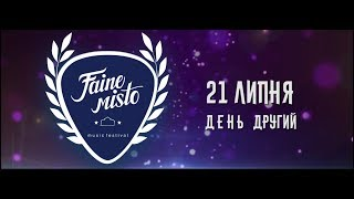 Файне Місто (Faine Misto) 2017 - 2 day (official aftermovie)