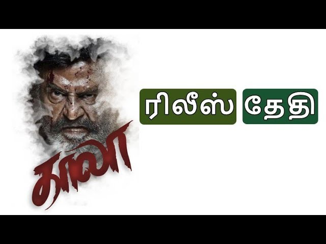 Kaala  Release Date | Rajini | 2.0 Official Song | 2.0  Official Teaser  | Mersal Video Songs