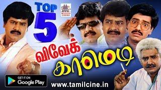 Vivek Top 5 Comedy | TubeTamil