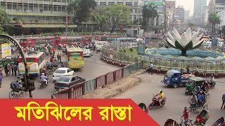 Motijheel Dhaka Bangladesh | Beautiful Motijheel