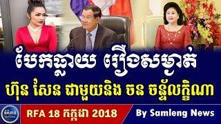 មហាជន រិះគន់យ៉ាងខ្លាំងរឿង ចន ច័ន្ទលក្ខិណា, Cambodia Hot News, Khmer News